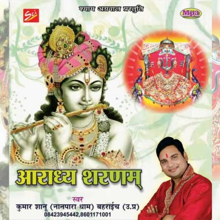 Aaradhya Sharnam