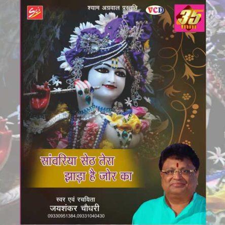 Sawariya Seth Tera Jhara Hain Jor Ka