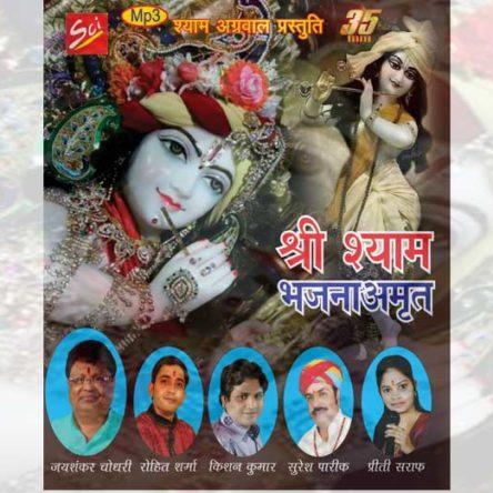 Shree Shyam Bhajanamrit