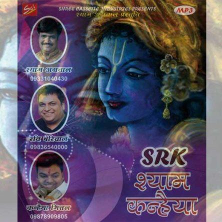 Shyam Kanhaiya