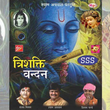 Trishakti Vandan